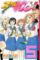 スミレ 16歳!! (1-5巻 全巻) 漫画