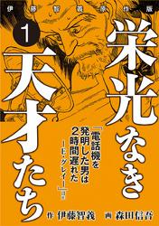 栄光なき天才たち[伊藤智義原作版] 7 冊セット最新刊まで