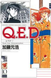 Q.E.D.―証明終了―(10) 漫画