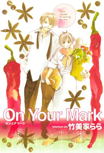 On Your Mark 漫画