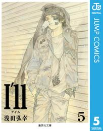 I'll ~アイル~ 5 漫画