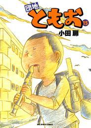 団地ともお(15) 漫画