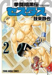 拳闘暗黒伝セスタス 2巻 漫画