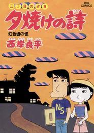 三丁目の夕日 夕焼けの詩(11) 漫画