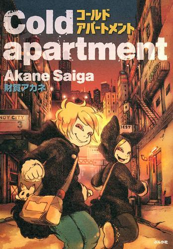 Cold apartment 漫画