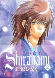 鬼外カルテ(6) Shiranami~白浪~(2) 漫画