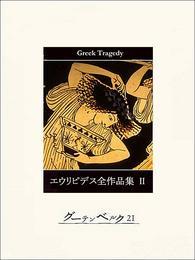 エウリピデス全作品集(II) 漫画