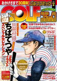 GOLFコミック 2015年2月号 漫画
