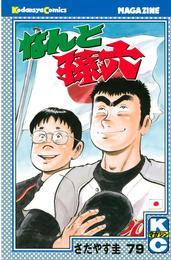 なんと孫六(79) 漫画
