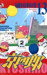 京四郎 13 漫画