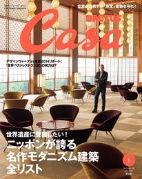 Casa BRUTUS (カーサ・ブルータス) 2015年 1月号 [ニッポンが誇る名作モダニズム建築全リスト] 漫画