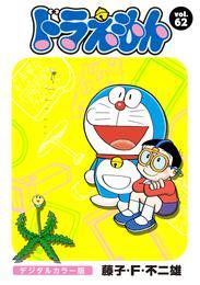 ドラえもん デジタルカラー版(62) 漫画