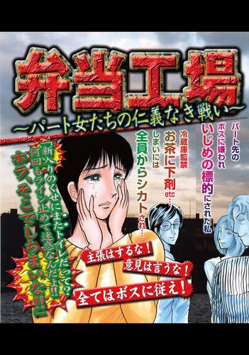 弁当工場~パート女たちの仁義なき戦い~ 漫画