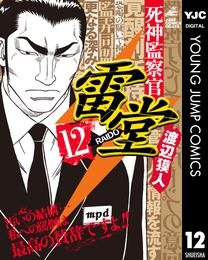 死神監察官雷堂 12 漫画