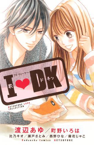 I・DK 漫画