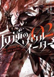 反逆のソウルイーター〜The revenge of the Soul Eater〜 (1巻 最新刊)