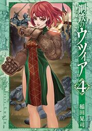 鋼鉄のウツィア (1-3巻 最新刊)