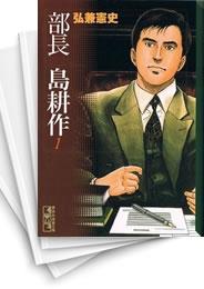 【中古】部長島耕作 [文庫版] (1-7巻) 漫画