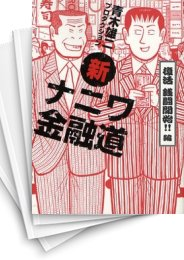 【中古】新ナニワ金融道 (1-20巻) 漫画