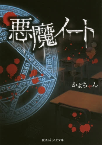 【ライトノベル】悪魔ノート(全 漫画