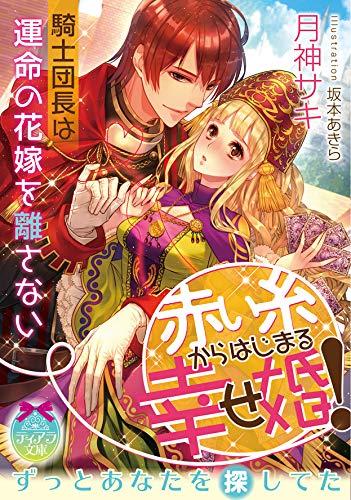 【ライトノベル】赤い糸からはじまる幸せ婚! 騎士団長は運命の花嫁を離さない (全1冊)