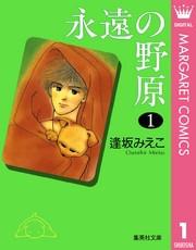 永遠の野原 9 冊セット全巻