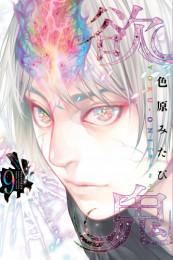 欲鬼 4 冊セット最新刊まで 漫画