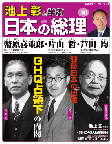 池上彰と学ぶ日本の総理 漫画