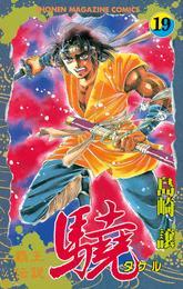 覇王伝説 驍(タケル)(19) 漫画