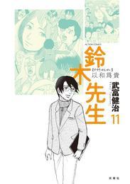 鈴木先生 11巻 漫画
