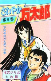 さわやか万太郎 第5巻 漫画