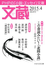 文蔵 2015.4 漫画