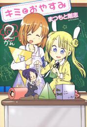 キミとおやすみ 2巻 漫画