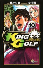 KING GOLF(10) 漫画