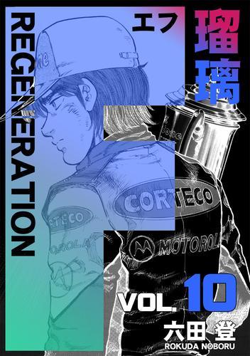 F REGENERATION 瑠璃(10) 漫画