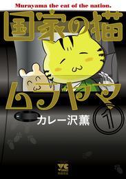 国家の猫ムラヤマ 1 漫画