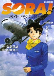 SORA!フライト・アテンダント物語(1) 漫画