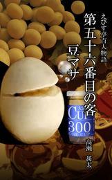 えびす亭百人物語 第五十六番目の客 豆マサ 漫画