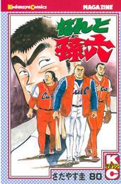 なんと孫六(80) 漫画