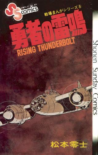 戦場まんがシリーズ 勇者の雷鳴 漫画