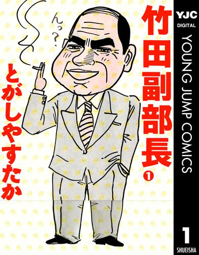 竹田副部長 漫画