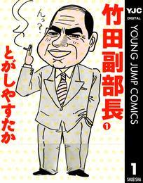 竹田副部長 1 漫画