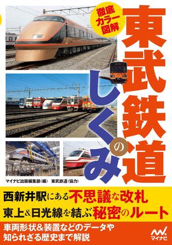 徹底カラー図解 東武鉄道のしくみ 漫画