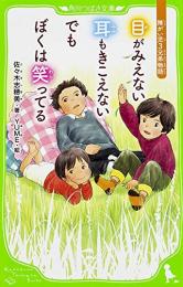 【児童書】目がみえない 耳もきこえない でもぼくは笑ってる 障がい児3兄弟物語(全1冊)