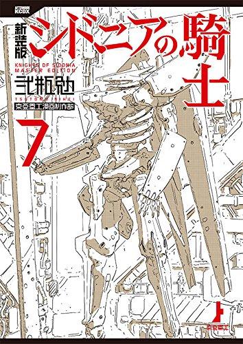 新装版 シドニアの騎士(1-7巻 全巻) 漫画