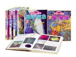ニューワイド学研の図鑑 新Cセット 全6巻