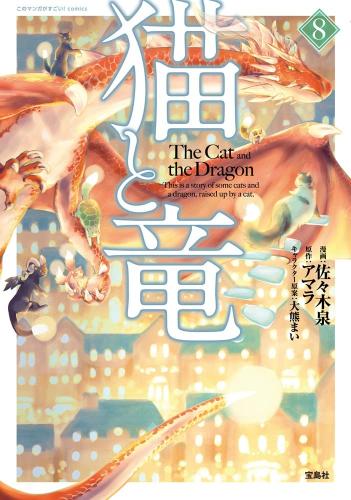 猫と竜 (1-2巻 最新刊)