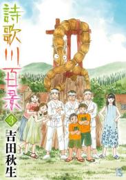 詩歌川百景 (1巻 最新刊)