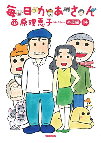 毎日かあさん (1-14巻 全巻) 漫画