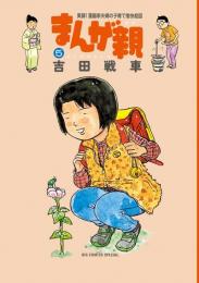 まんが親 (1-5巻 全巻)
